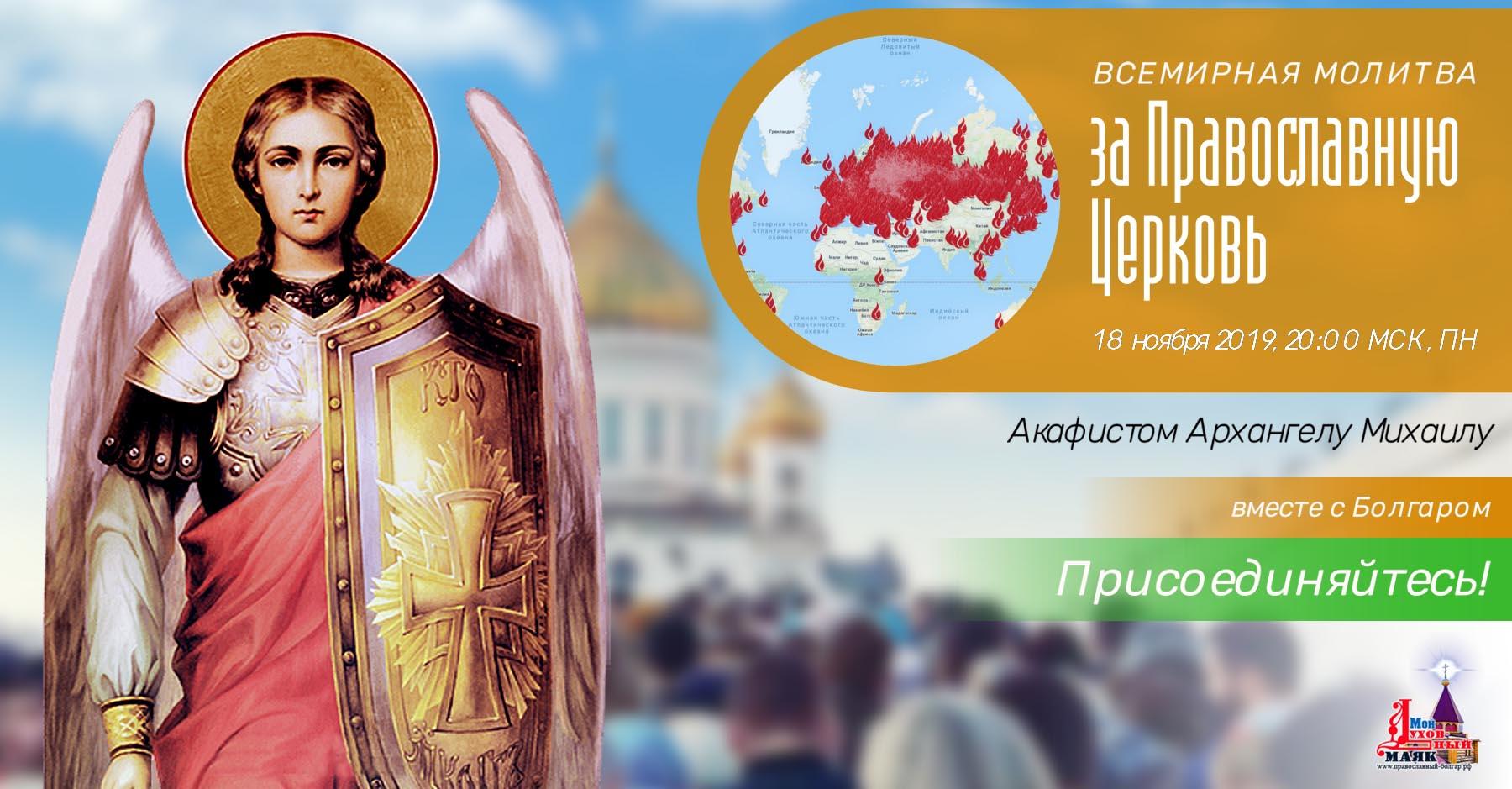 18 ноября 2019 года - День Всемирной соборной молитвы за Православную Церковь!