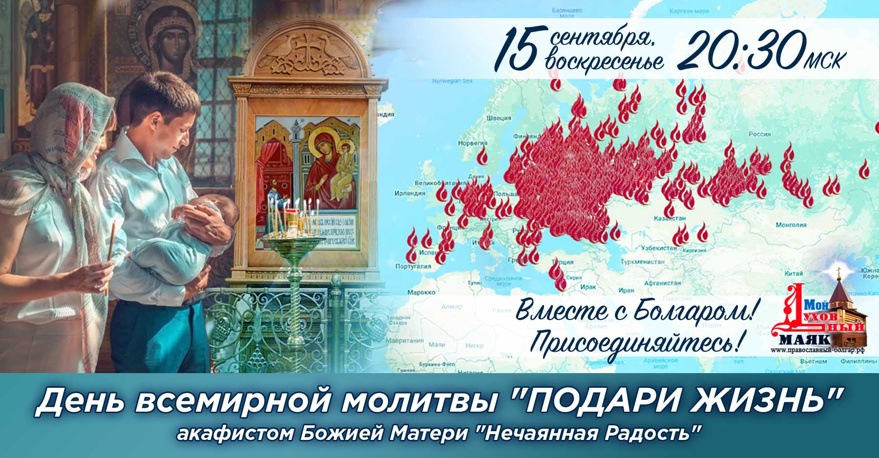 15 сентября 2019 года - День Всемирной соборной молитвы «Подари малышу жизнь»!